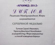 Архимед-2012