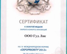Expopriority-2012