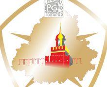 Good Luck - Лауреат регионального конкурса «100 лучших товаров России»