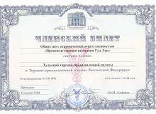 torgovo_promyshlennaya_palata