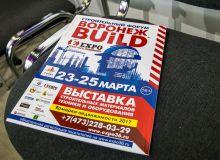Официальный каталог выставки Воронеж Build 2017.