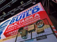 IV межрегиональный специализированный Строительный форум Воронеж Build 2017.