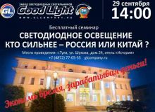 seminar_goodlight_tula