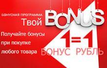bonus_220