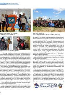 Тульский Бизнес журнал