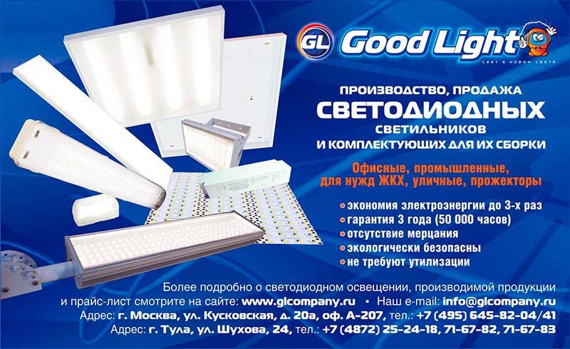 Новинки светодиодной продукции