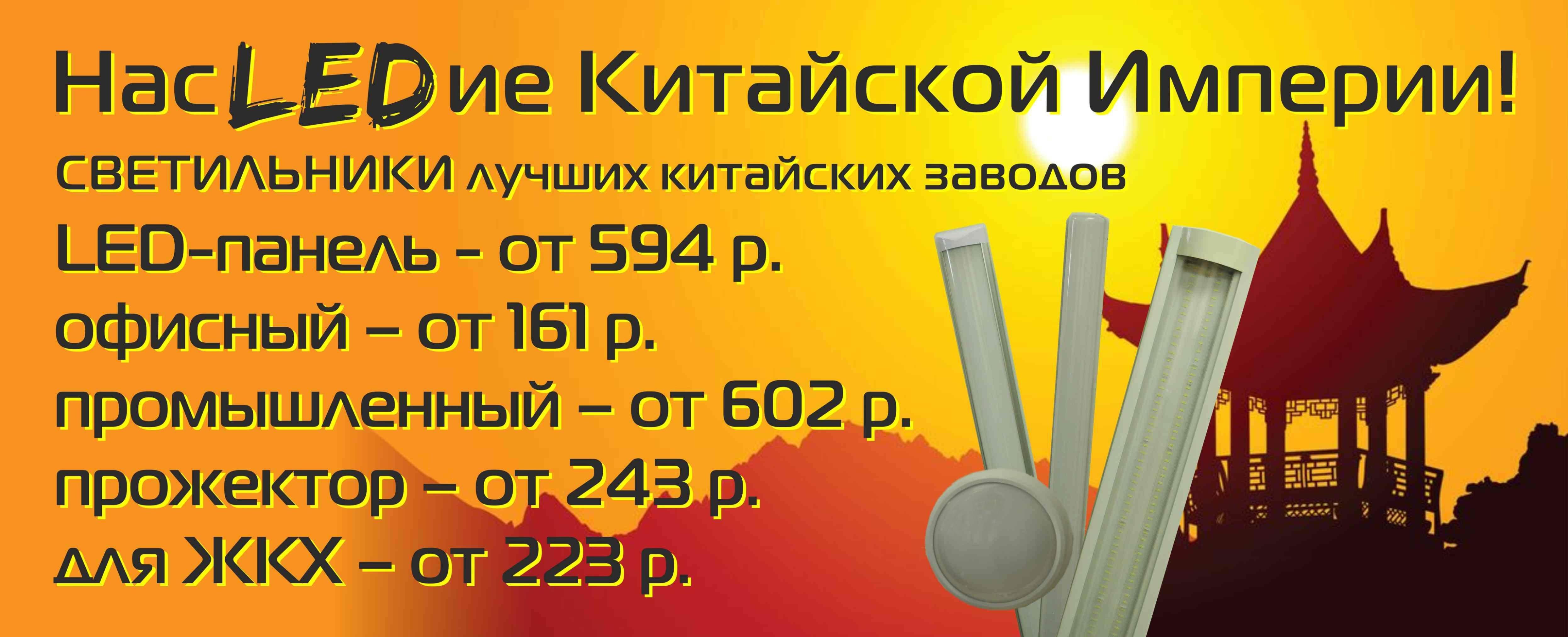 prodaza_led_svetilnikov