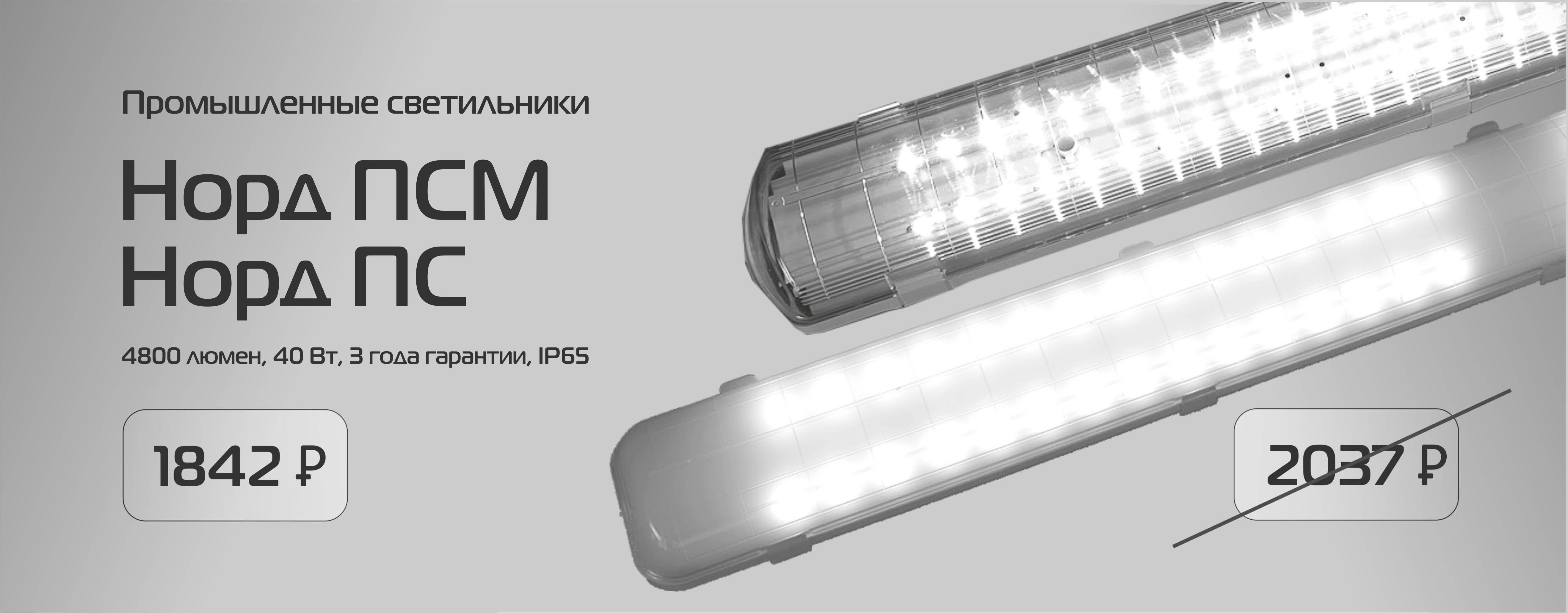 promyhlennye_svetilniki