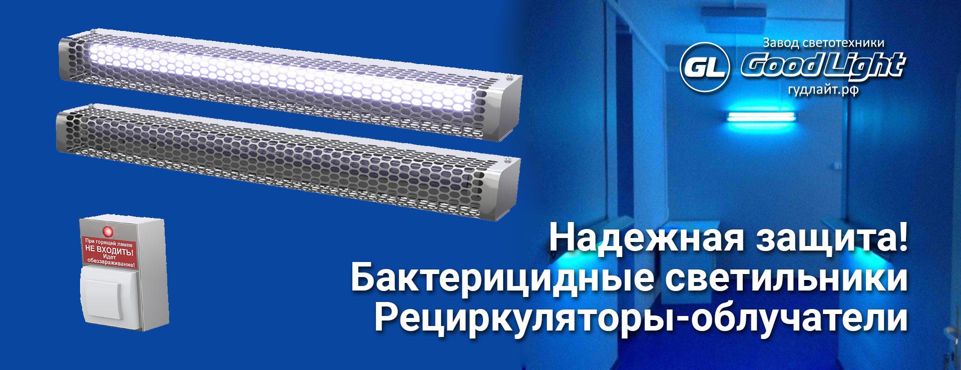 baktericidnye-svetilniki