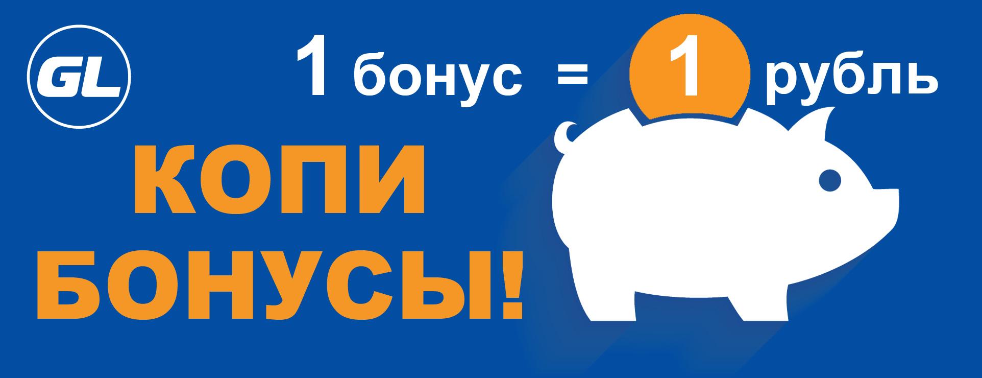 kopi_bonus