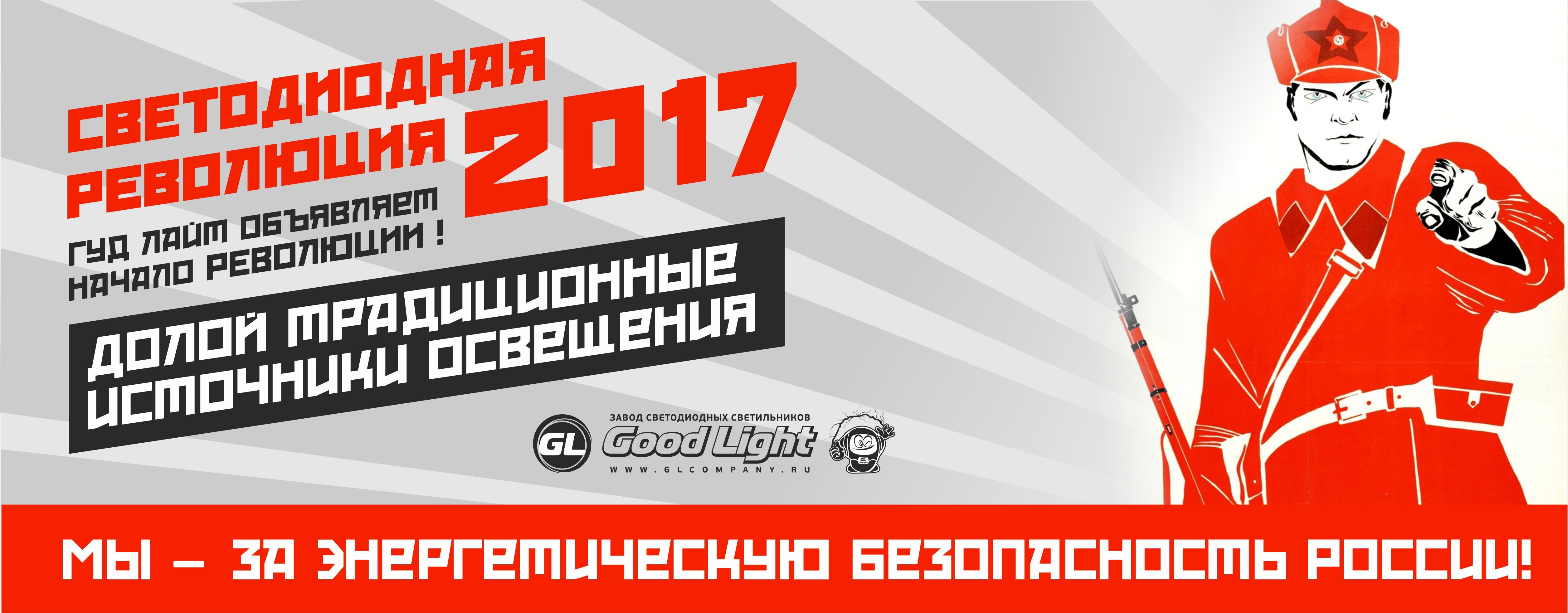 svetodiodnaya_revolyciya