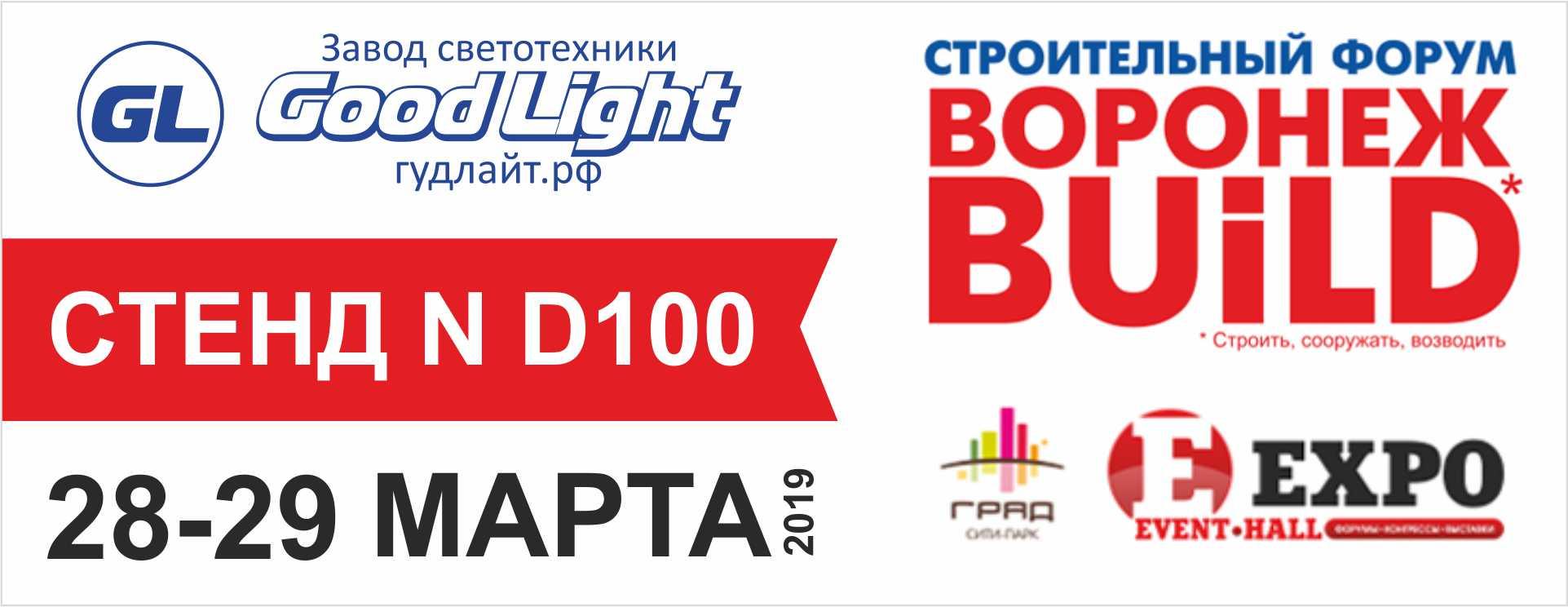 voronezh-build-2019