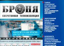 Журнал «Крым. Стройиндустрия. Энергосбережение» № 3-4, 2015 г.