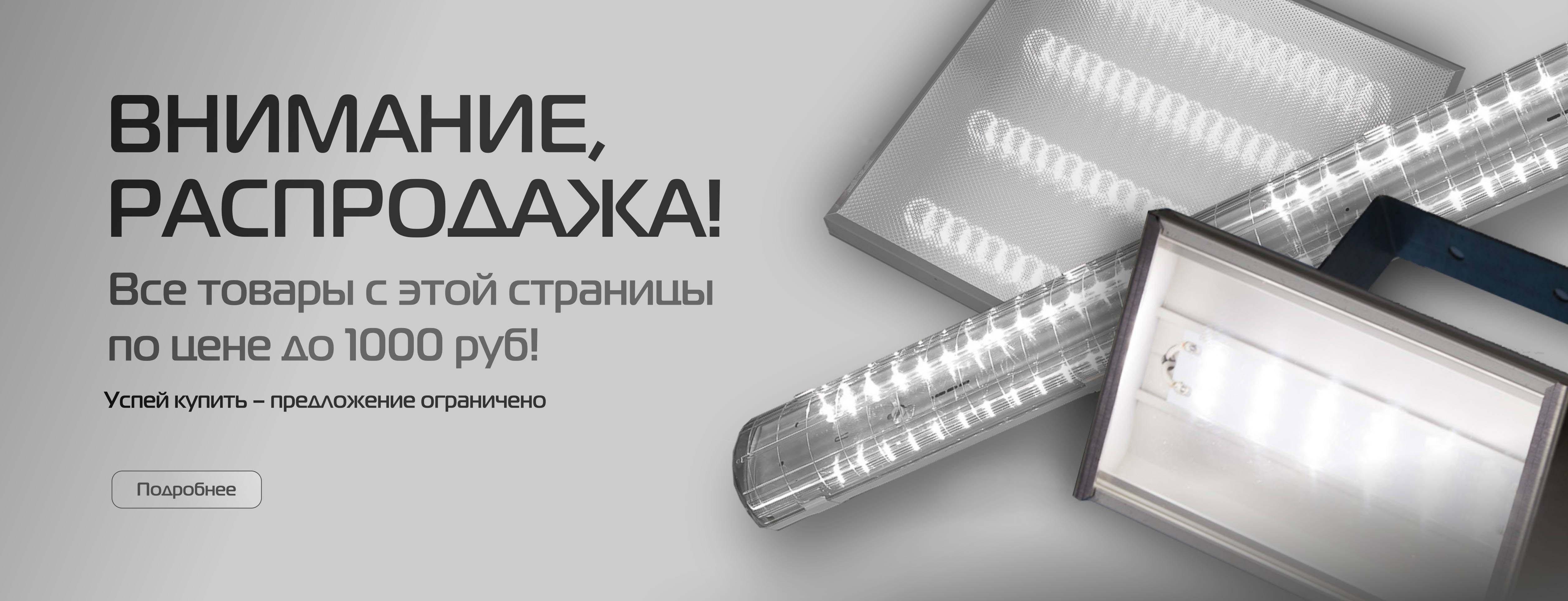svetilniki_rasprodaza
