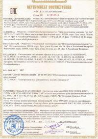Сертификат соответствия №0240511