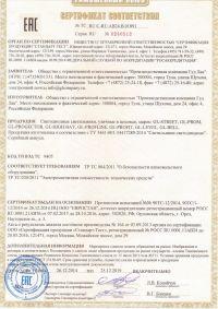 Сертификат соответствия №0240512