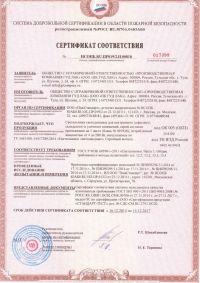 Сертификат соответствия №017399