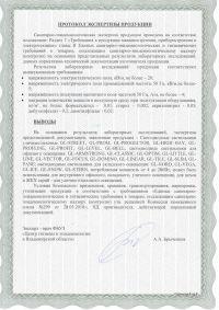 Протокол экспертизы продукции GL