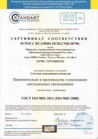 Сертификат соответствия № РОСС RU.ОШ01.ОС02.СМК.00706