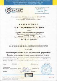 Разрешение на применение знака соответствия системы СДС-СМ