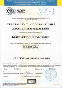 Сертификат соответствия № РОСС RU.ОШ01.ОС02.ЭВП.00898