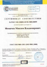 Сертификат соответствия № РОСС RU.ОШ01.ОС02.ЭВП.00899