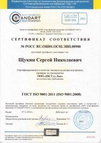 Сертификат соответствия № РОСС RU.ОШ01.ОС02.ЭВП.00900
